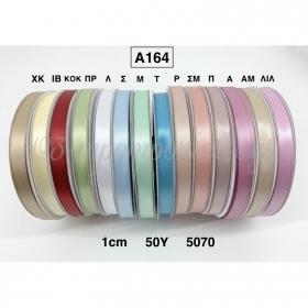 ΚΟΡΔΕΛΑ ΣΑΤΕΝ 1cmX45.7m - ΚΩΔ:A164-RN
