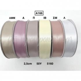 ΚΟΡΔΕΛΑ ΣΑΤΕΝ 2.5cmX45.7m - ΚΩΔ:A166-RN