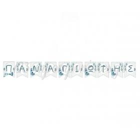 ΣΗΜΑΙΑΚΙΑ ΜΕ ΜΥΤΗ ΚΑΙ ΟΝΟΜΑ ΘΕΜΑ ΜΑΤΑΚΙ - ΚΩΔ:P25965-22-BB