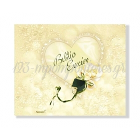 Χειροποιητο Βιβλιο Ευχων Γαμου Λευκα Τριανταφυλλα - ΚΩΔ:860Dβcl30Β-15-Bb