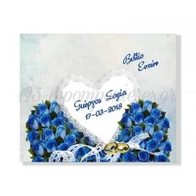 Χειροποιητο Βιβλιο Ευχων Γαμου Μπλε Τριανταφυλλα - ΚΩΔ:860Dβcl30Β-10-Bb