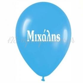 Ονομα Μιχαλης Σε Γαλαζια Μπαλονια Latex 12΄΄ (30Cm) – ΚΩΔ.:1351221129-Bb