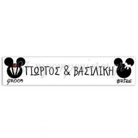 """Πινακιδα Αυτοκινητου Γαμου """"Mickey - Minnie"""" 52X11Cm - ΚΩΔ:553131-46-Bb"""