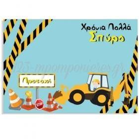 ΣΟΥΠΛΑ UNDER CONSTRUCTION - ΚΩΔ:D1406-26-BB
