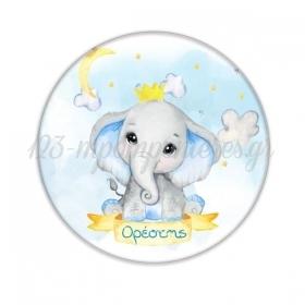 Αυτοκολλητο Ελεφαντακι 10Cm - ΚΩΔ:5531121-24-10-Bb