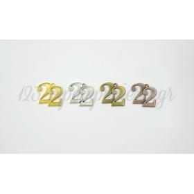 ΜΕΤΑΛΛΙΚΟ ΚΡΕΜΑΣΤΟ 22 ΜΙΚΡΟ 1.4x1.4cm - ΚΩΔ:517930