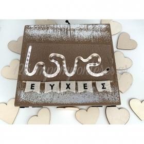 Κουτι Για Ευχες Με Led Love Φωτιζομενο - ΚΩΔ:Rn0000Ls7-Rn
