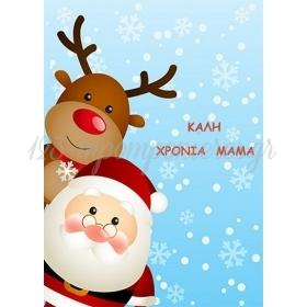 Μεταλλικά μαγνητάκια Άγιος Βασίλης και η παρέα του 8x3.5cm - ΚΩΔ:MPOMM269-1-AL