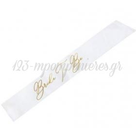Κορδέλα Σατέν Bride to Be λευκό 75cm - ΚΩΔ:SWP3-008-BB