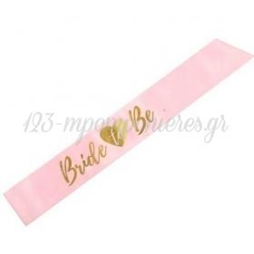 Κορδέλα Σατέν Bride to Be ροζ 75cm - ΚΩΔ:SWP4-081J-BB