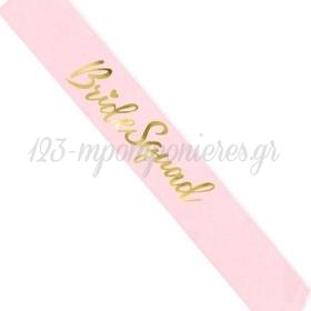 Κορδέλα Ροζ Bride Squad 75cm - ΚΩΔ:SWP5-081J-BB