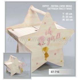 Ξύλινο μπαούλο σε σχήμα αστέρι Oh Girl με εκτύπωση σε πλέξιγκλας - εκρού και σάπιο μήλο - ΚΩΔ:07-716-ZB