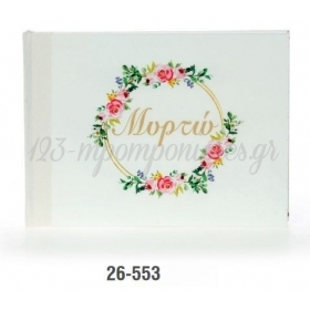 Βιβλίο ευχών βάπτισης ξύλινο με εκτύπωση - 21X28Cm - λουλουδένιο στεφάνι με όνομα - ΚΩΔ:26-553-ZB