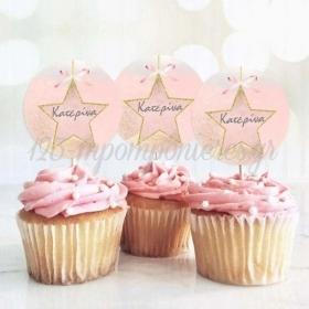 Topper Cupcake Αστεράκι 13cm - ΚΩΔ:P25917-24-BB