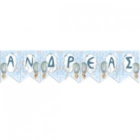 Σημαιάκια με Όνομα Αρκουδάκι σε Αερόστατο - ΚΩΔ:P25965-39-BB