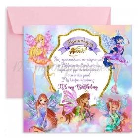 Προσκλητήριο Πάρτυ Winx με Φάκελο 17X17cm - ΚΩΔ:I150253-23-BB