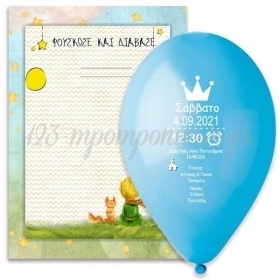Προσκλητήριο Βάπτισης Μπαλόνι με Θέμα Μικρός Πρίγκιπας - ΚΩΔ:I1716-1-8-BB