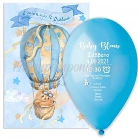 Προσκλητήριο Βάπτισης Μπαλόνι με Θέμα Αρκουδάκι σε Αερόστατο - ΚΩΔ:I1716-1-9-BB