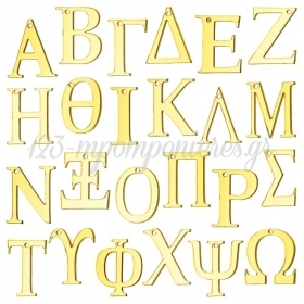 Plexiglass Χρυσό Γράμμα 5cm - ΚΩΔ:M4714-AD