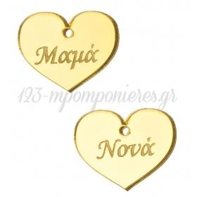 Plexiglass Καρδιά με Επιγραφή 2.5X2cm - ΚΩΔ:M4718-AD
