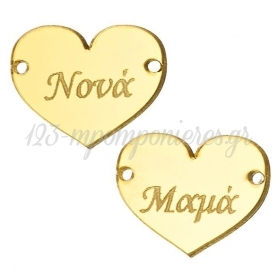 Plexiglass Καρδιά με Επιγραφή 2.5X2cm - ΚΩΔ:M4719-AD