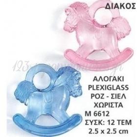 Αλογακια Ακρυλικα - ΚΩΔ: M6612-Ad