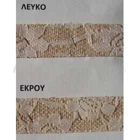 Κορδελα Λινατσα Με Δαντελα 2,5 Εκατοστα / 10Μ ΚΩΔ.: 2540-25