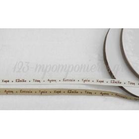 Κορδελα Γκρο Με Ευχες Καφε Τυπωμα 0.6Cm X 25Y - ΚΩΔ: 501214