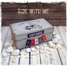 ΚΟΥΤΙ ΕΥΧΩΝ ΜΗΧΑΝΗ ΚΩΔ: RIDE-WITH-ME-BM