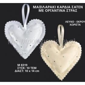 Μαξιλαρακι Καρδια Σατεν Με Οργαντινα Στρας 10Χ14 Εκατ. - ΚΩΔ:M8319-Ad