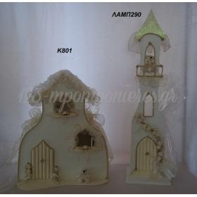 Βαπτιστικα Για Κοριτσια - Κουτι Σπιτακι Με Λαμπαδα Καλογερο - Σετ 2Τμχ - ΚΩΔ: K801-Lamp290
