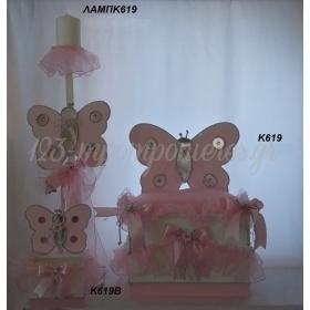 Βαπτιστικα Για Κοριτσια - Καναπες Πεταλουδα Με Λαμπαδα Καλογερο - Σετ 3Τμχ - ΚΩΔ: Lampk619-K619B-K619