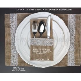 Σετ Σουπλα Και Θηκη Για Σερβιτσιο Απο Λινατσα - ΚΩΔ:M8339-M8340-Ad