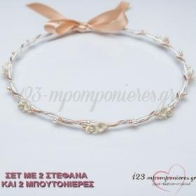 Στεφανα Γαμου Πορσελανινα Με Περλες - Σετ - ΚΩΔ:N313-Sl