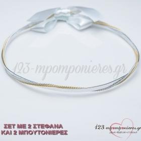 Στεφανα Γαμου Απο Επιπλατινωμενο Μεταλλο Στριφτο - Σετ - ΚΩΔ:N378-Sl