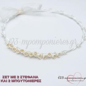 Στεφανα Γαμου Πορσελανινα Με Λουλουδια - Σετ - ΚΩΔ:N317-Sl