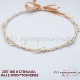 Στεφανα Γαμου Πορσελανινα Με Λεμονανθους - Σετ - ΚΩΔ:N333-Sl