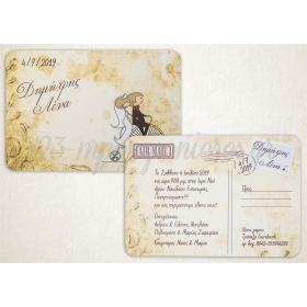 """ΠΡΟΣΚΛΗΤΗΡΙΟ ΓΑΜΟΥ """"CARD POSTAL"""" - ΚΩΔ:MB116-TH"""