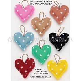 Μαξιλαρακι Καρδια Απο Υφασμα Αστερι 9Χ10 Εκατ.- ΚΩΔ:M9669-Ad