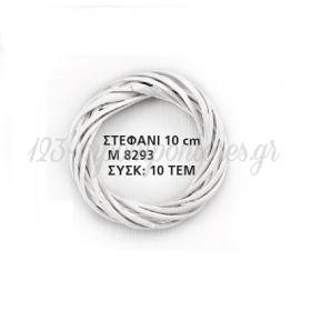 Στεφανι Μπαμπου Λευκο 10 Εκατ. ΚΩΔ: M8293-Ad
