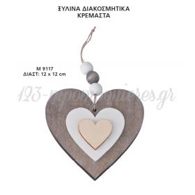 Ξυλινη Διακοσμητικη Κρεμαστη Καρδια 12Χ12 Εκατ. - ΚΩΔ: M9117-Ad