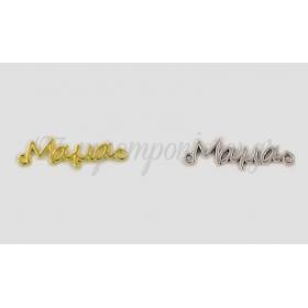 """Μεταλλικο Διακοσμητικο """" Μαμα """" 3Cm - ΚΩΔ:517843"""