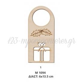 Ξυλινο Διακοσμητικο Πορτας Με Δωρακι 6Χ13,5 Εκτ. - ΚΩΔ:M1094-1-Ad