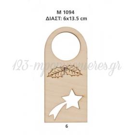 Γουρι Ξυλινο Διακοσμητικο Πορτας Με Αστερι 6Χ13,5 Εκτ. - ΚΩΔ:M1094-6-Ad