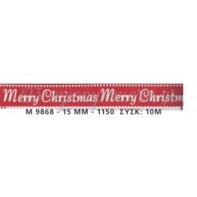 """ΚΟΡΔΕΛΑ ΚΟΚΚΙΝΗ ΧΡΙΣΤΟΥΓΕΝΝΙΑΤΙΚΗ """" MERRY CHRISTMAS """" 1,5cm x 10μ - ΚΩΔ:M9868-AD"""