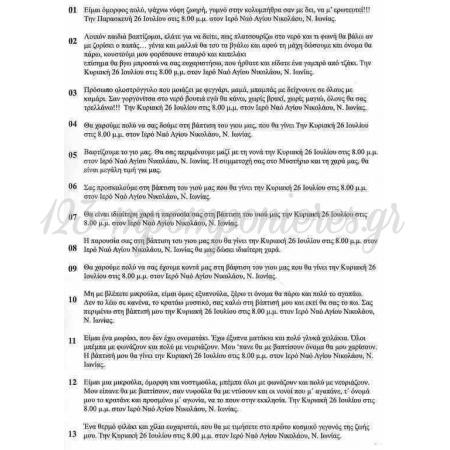 ΠΡΟΣΚΛΗΤΗΡΙΟ ΒΑΠΤΙΣΗΣ ΜΕ ΦΑΚΕΛΟ - CHIC ΑΝΑΝΑΣ - ΚΩΔ:VK113-TH
