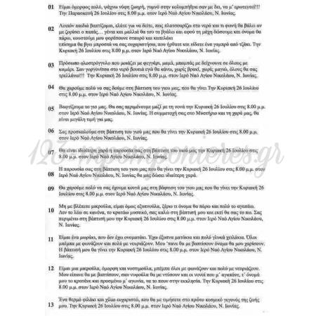 ΠΡΟΣΚΛΗΤΗΡΙΟ ΒΑΠΤΙΣΗΣ ΠΑΠΥΡΟΣ ΜΟΝΗΣ ΟΨΗΣ ΚΥΚΝΟΣ - ΚΩΔ:VD155-TH