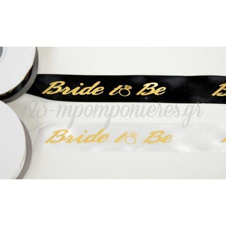 ΚΟΡΔΕΛΑ ΣΑΤΕΝ ΧΡΥΣΟΤΥΠΙΑ BRIDE TO BE 2.5cm 22,85Μ - ΚΩΔ:501296