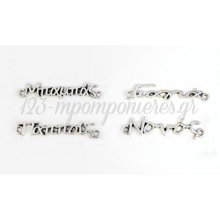 Μεταλλικο Διακοσμητικο Ασημι 2.5-3Cm - ΚΩΔ:5178702