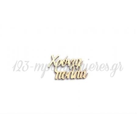 ΞΥΛΙΝΟ ΣΤΟΛΙΔΙ ΧΡΟΝΙΑ ΠΟΛΛΑ - 7 Χ 4,5 ΕΚ - ΚΩΔ:892009-NT